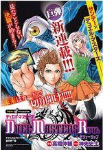 Duel Masters Revolution Manga