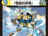 Victory Sentinel