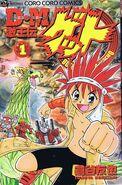 Duel Masters Gekioden Gett volume 1
