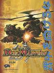 DM-Yellow Gattling Sky Terror Full Kanji Poster