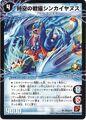 Deepsea Yanus, Temporal Warpanther