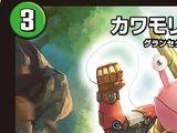 Kawamoriden / Leaf Storm Trap