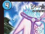 So☆Je / Gemini Bind