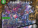 Baraghiara, Heavenly Earth Momentum / Ringfinity Violent Dark