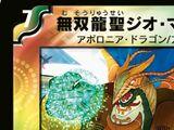 Geo Mastercha, Unrivaled Dragon Spirit