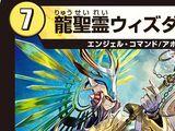 Wisdompheus, Dragonic Spirit