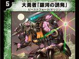 Sarutahiko, the Great Hero