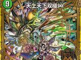 Tenjo Tenge Twinfinity/Gallery