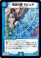 Nebula, Finalist Chain