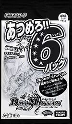 Atsumero!! 6 Pack Volume 1