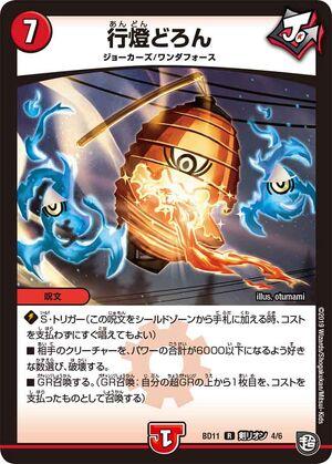 Dmbd11剣リオン-4