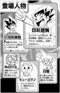 DM-FE-Vol4-pg3