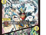 Hamurabi, Red Attack Silver / Hamulattice Judge