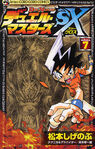 Star Cross Manga - Volume 7