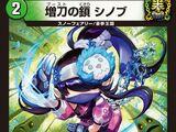 Shinobu, Boost Chain