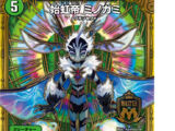 Minogami, Beginning Rainbow Emperor