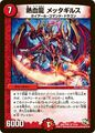 Mettagils, Passion Dragon