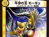 Myogu, Striding Ox Ball