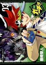 DM-Houden Gachi!! Vol.3
