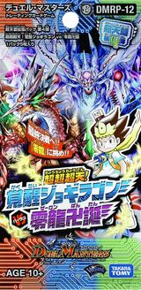 DMRP-12 SuperSuperSuper Top! The Awakening Joghiragon vs. Zeeron Bang-Tan