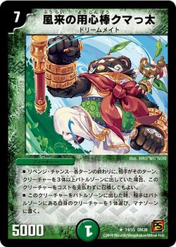 Revenge Chance | Duel Masters Wiki | FANDOM powered by Wikia