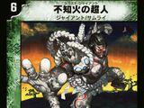 Yokozuna Giant