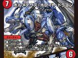Bolmeteus White Dragon / Bolmeteus Legend Flare