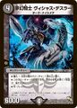 Vicious Deslar, Dream Knight