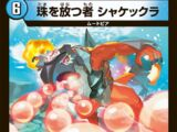 Sakekkura, Pearl Releaser