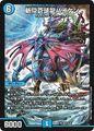 Baiken, Blue Dragon of the Hidden Blade