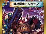 Dorvolan, the Battle Attacking Dragon Rider