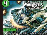 Kirino Giant / Break Break Hit Tsubeshi Now
