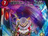 Katsudon DASH, God Eater