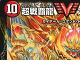 GuyNEXT, Super Battle Victory Dragon