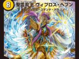 Angel Command Dragon