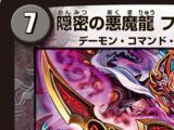 Fudougamaou, Covert Demon Dragon