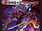 Zero Phoenix, Phoenix of Darkness