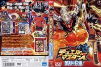 Duel Masters Lunatic God Saga DVD Cover