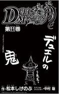 DM-Vol11-pg2