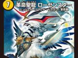 Rosen Star, Revolution Holy Dragon