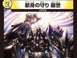 Saisei, Sacrificial Guard