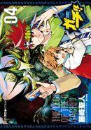 DM-Houden Gachi!! Vol.4