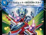 Aqua Jet (BOOON Sky)