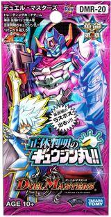 DMR-20 Gyuujinmaru's True Identity!!