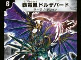 Dolzabard, Superior Dragonic Phoenix