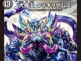 Uragiridamus, Great Demon King