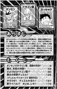 DM-Victory-Vol4-pg3