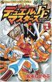 Duel Masters: Fighting Edge Volume 1