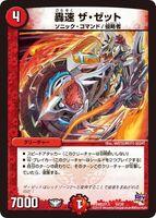 The Zet, Lightning Sonic