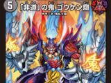 """Gokensai, Oni of """"Outrage""""/Gallery"""